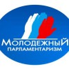 Программа развития молодежного парламентаризма в России