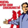 Молодежь в политике в разные времена