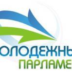 Межрегиональное сотрудничество молодежных парламентов